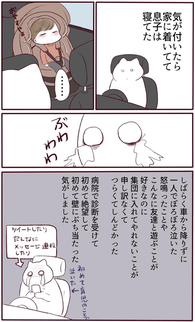 ひゅーちゃんが自閉症と診断されて 最終話