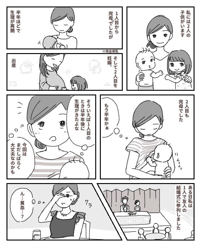 産後の生理再開は、最悪のタイミング【体験談】