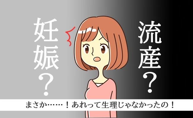"""油断禁物の""""これって生理?着床出血?"""""""