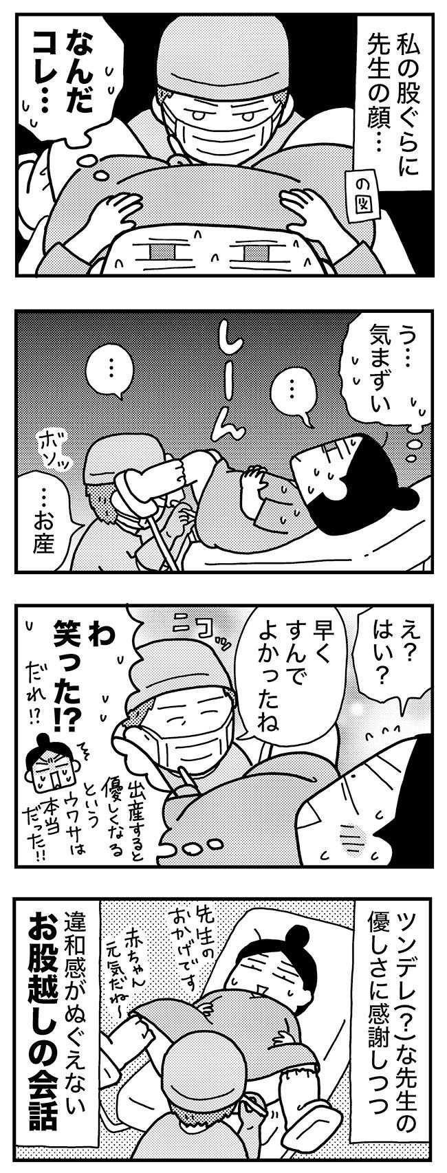 和田さん68話