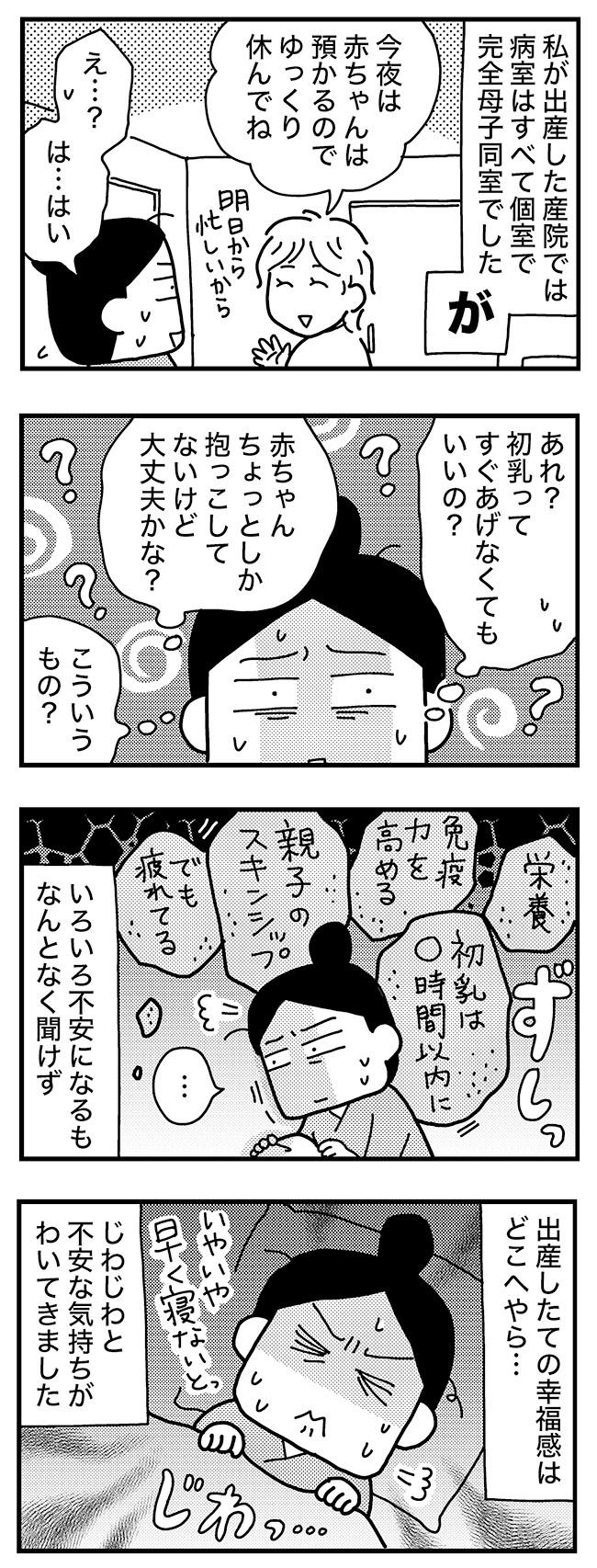 和田さん73話