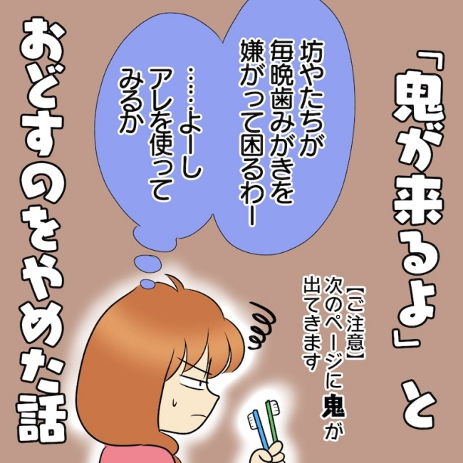 鬼アプリ1