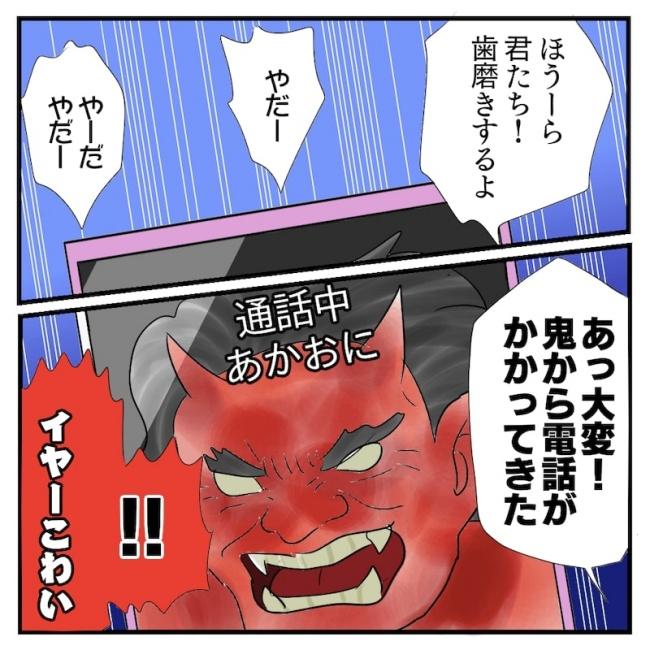 鬼アプリ2