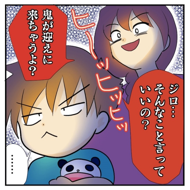 鬼アプリ4