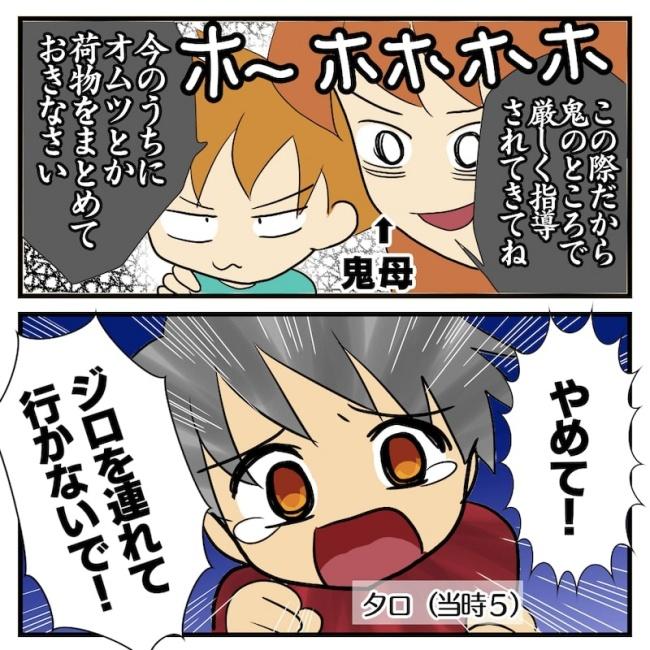 鬼アプリ5