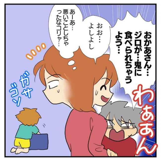 鬼アプリ6