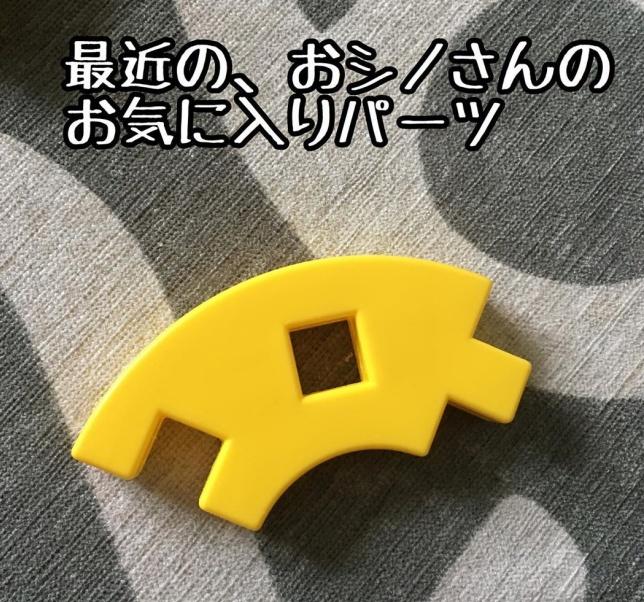かいさんち ブロック遊び3