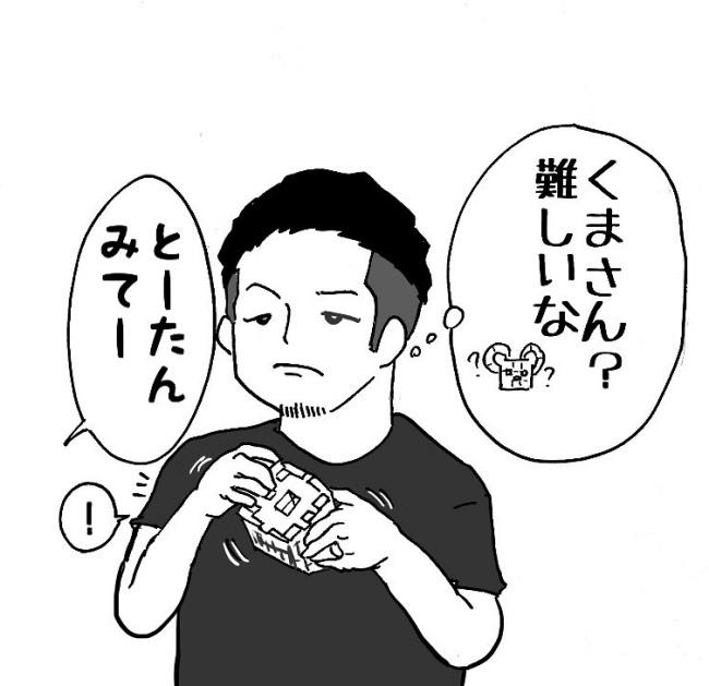 かいさんち ブロック遊び5