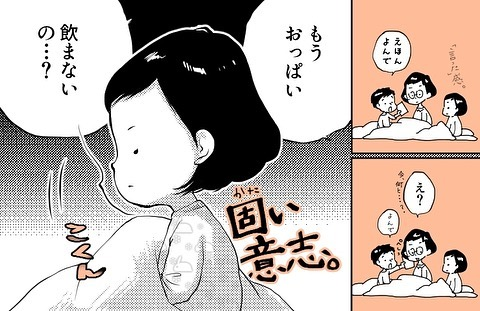 育児マンガ 断乳2