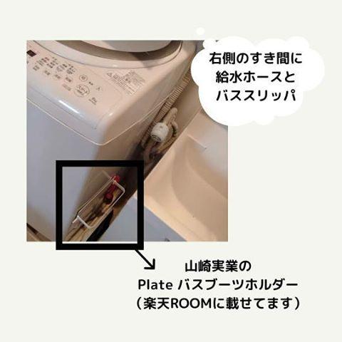 洗濯機のすき間収納