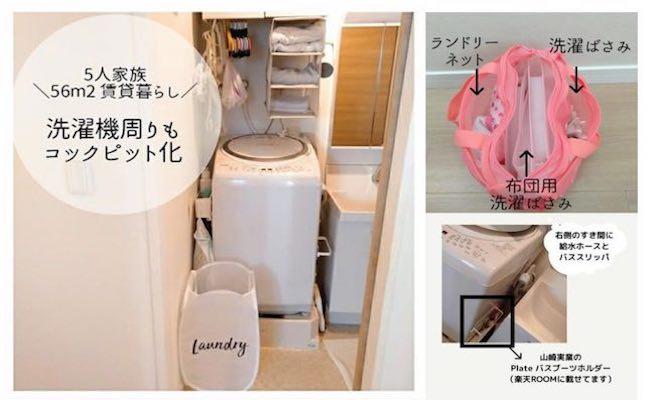洗濯機周りのコックピット化
