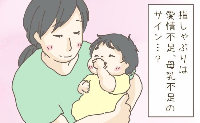 指しゃぶりの赤ちゃん