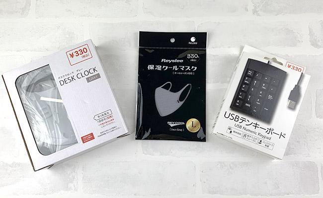 キャンドゥ330円商品