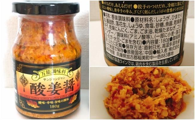 業務スーパー 酸姜醤(サンジャンジャン)