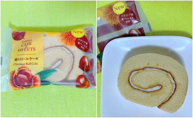 ファミマ 「栗のロールケーキ」