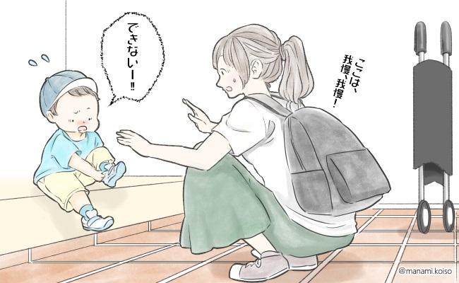 靴を履いている男児と待つママ