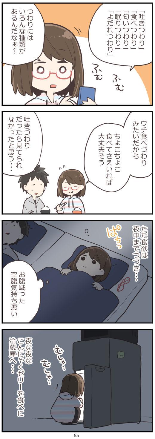 「妊活レベル1 まっふの冒険記」第65話