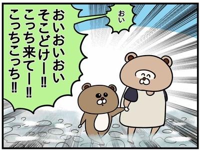 ねこたぬ84_3