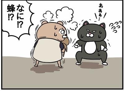 ねこたぬ84_6