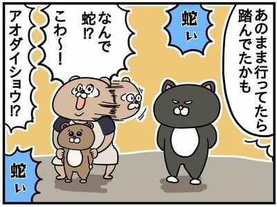 ねこたぬ84_8