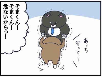 ねこたぬ85_7