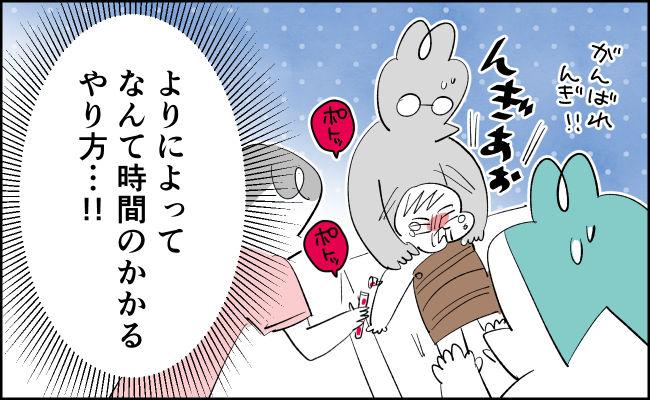 んぎまむ168_4