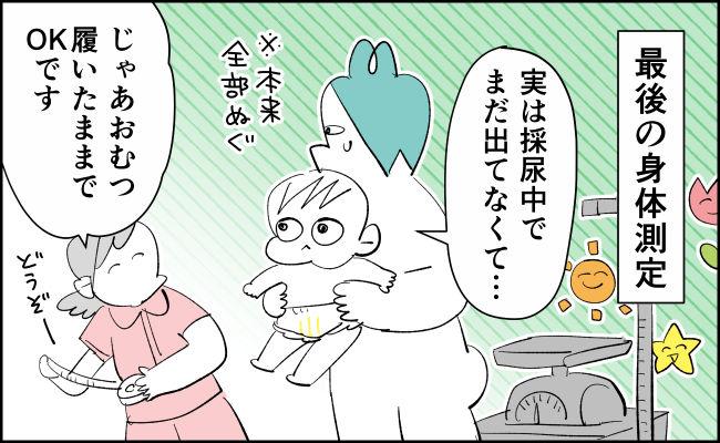 んぎまむ171_2