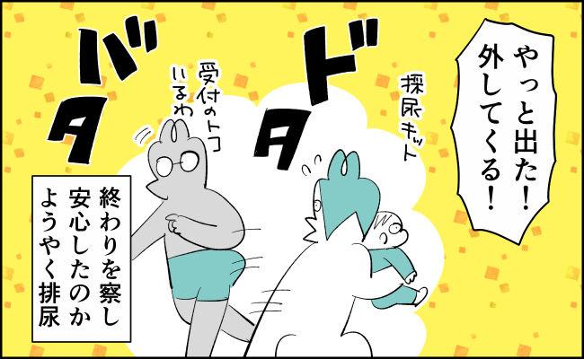 んぎまむ171_4
