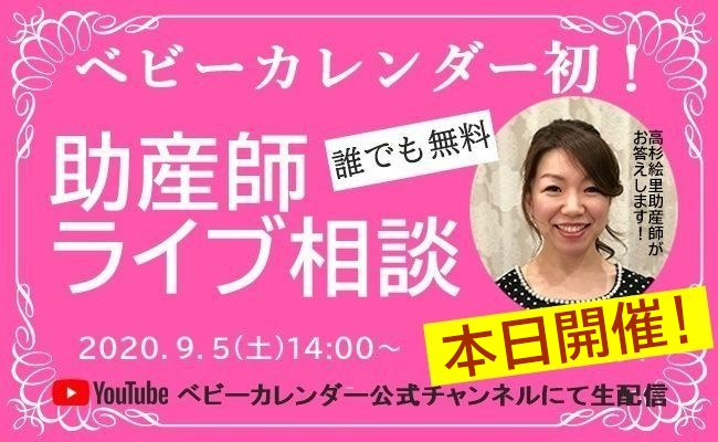 本日開催!助産師ライブ相談、生配信!