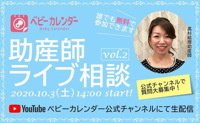 10/3(土)14:00~助産師ライブ相談Vol.2