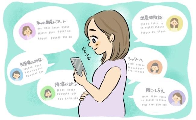 SNSを見る妊婦さん