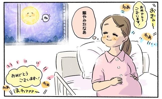 満月と出産前のママ