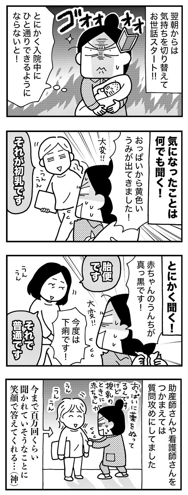 和田さん78話