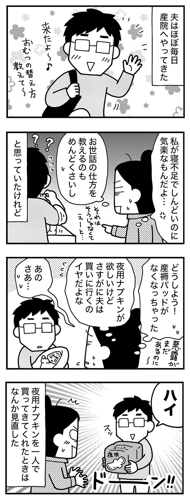 和田さん81話