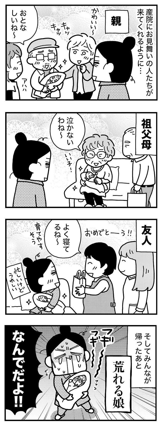 和田さん82話