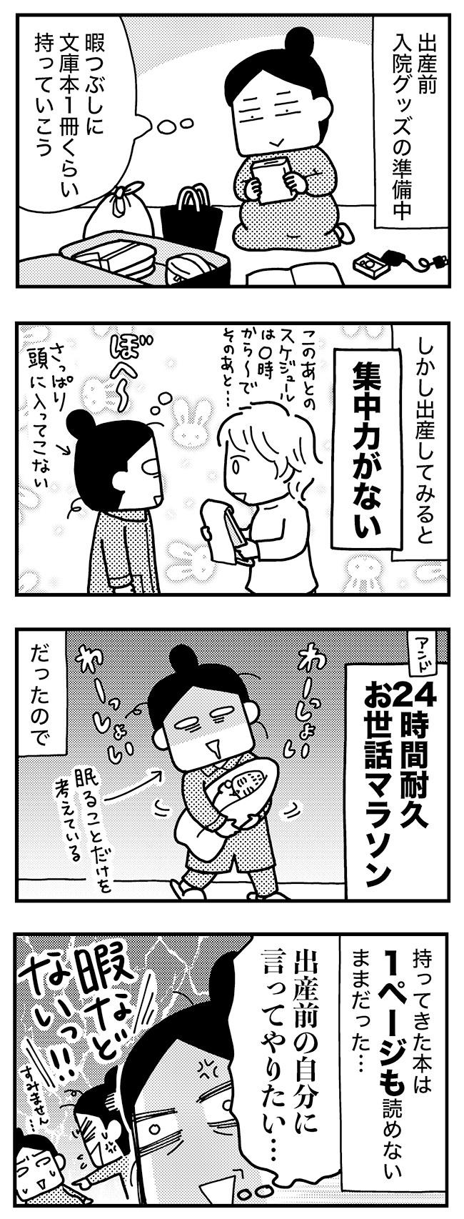 和田さん83話