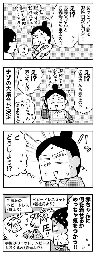 和田さん84話