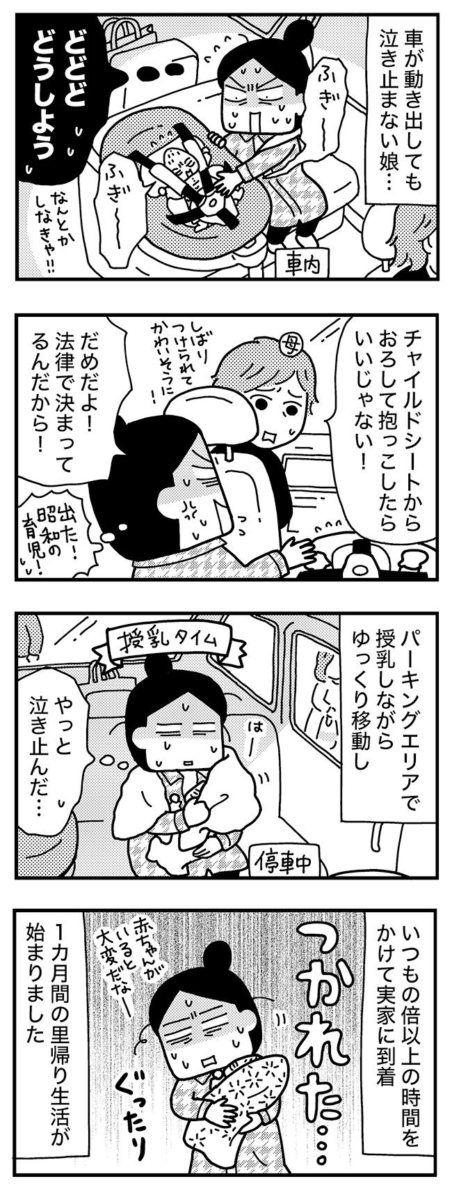 和田さん88話