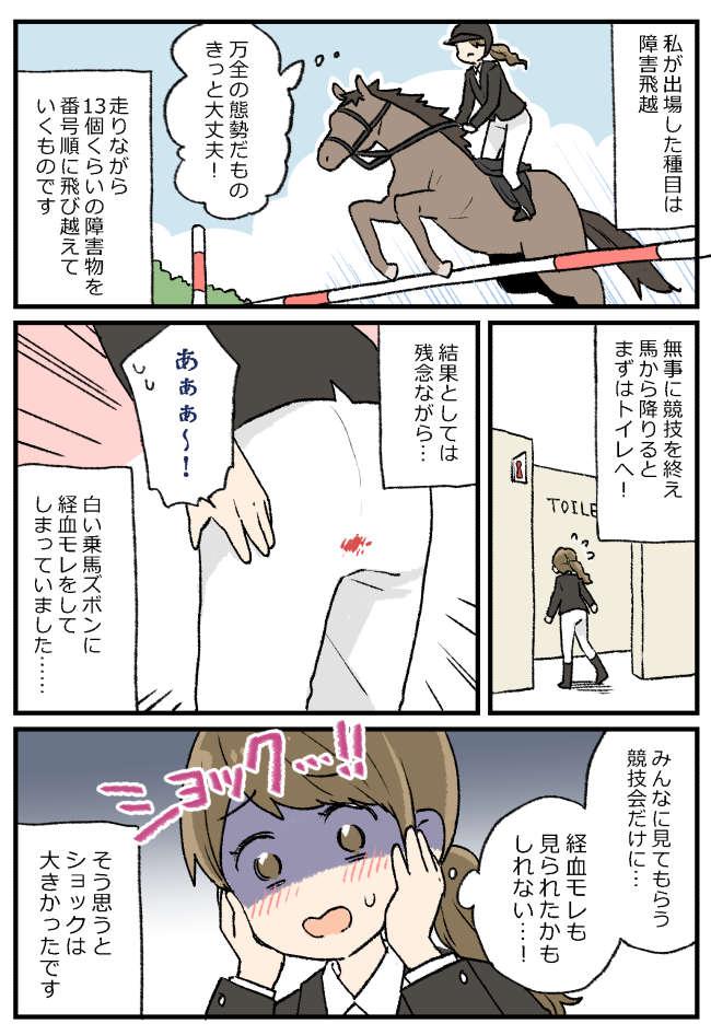 馬術競技会に生理がドンピシャ!