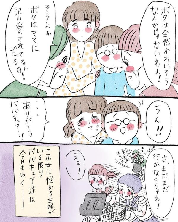 一人っ子6