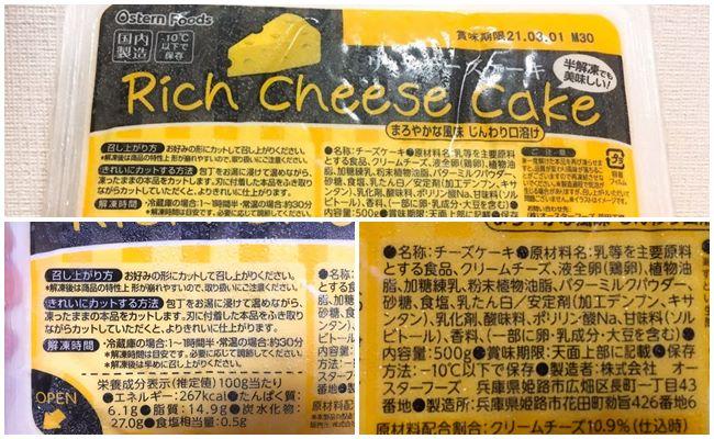 業務スーパー チーズケーキ