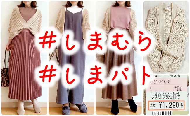 【しまむら】破格!かわいい♡ざっくり編みローゲージカーデが1290円