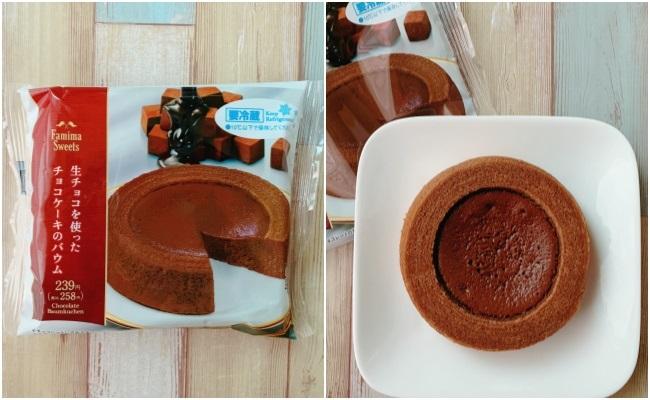 ファミマ 生チョコを使ったチョコケーキのバウム