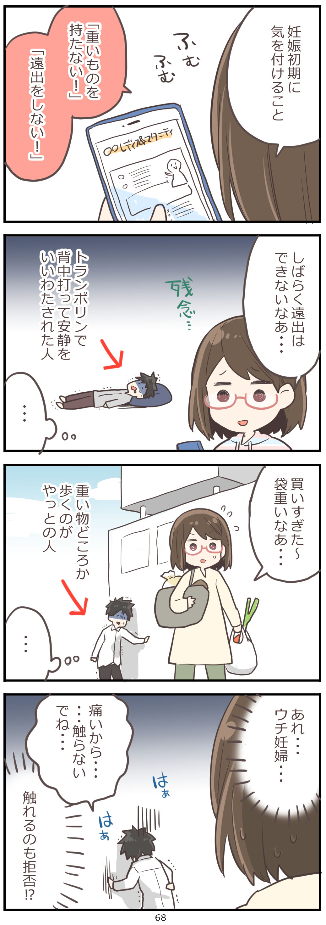 「妊活レベル1 まっふの冒険記」第68話