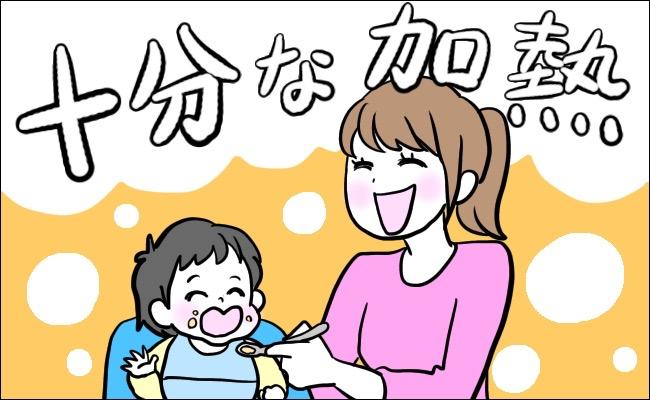 十分な加熱をするママ