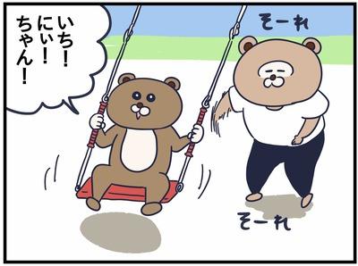 ねこたぬ86_1
