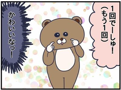 ねこたぬ87_4