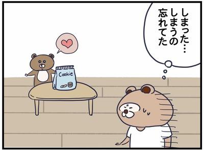 ねこたぬ88_1