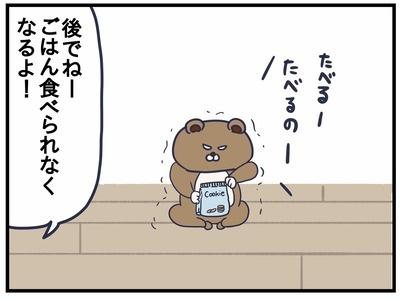 ねこたぬ88_2
