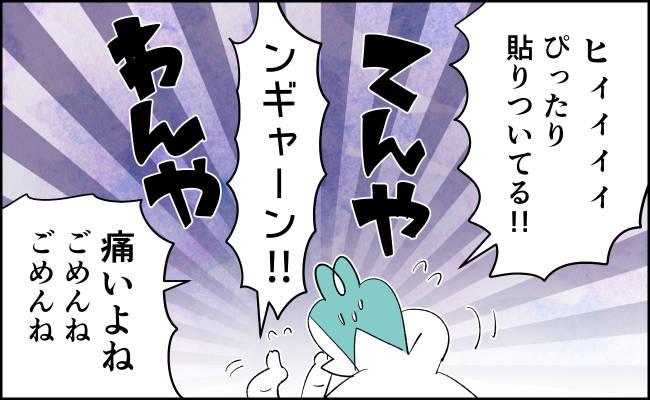 んぎまむ172_3